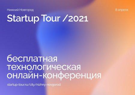 В Нижнем Новгороде пройдет этап всероссийского конкурса стартапов