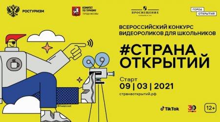 Нижегородские школьники могут принять участие в конкурсе видеороликов «Страна открытий»