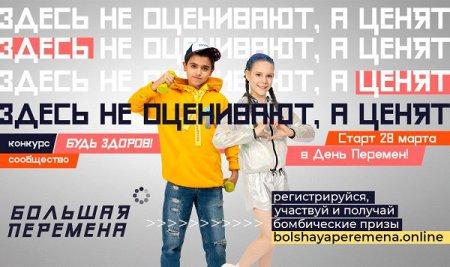 В России стартует новый сезон конкурса «Большая перемена»