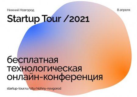 На конкурс Startup Tour в Нижнем Новгороде поступили заявки из 22 городов России