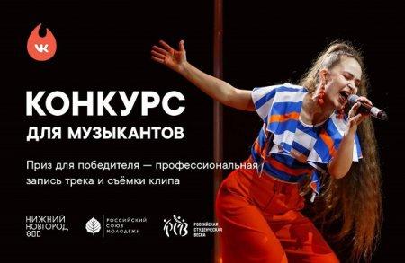 Организаторы подвели итоги конкурса кавер-версий песен «Сормовская лирическая» и «Течет река Волга»
