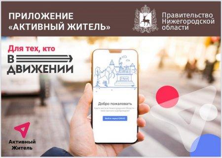Нижегородцы смогут получать «доброрубли» за занятия спортом и прогулки