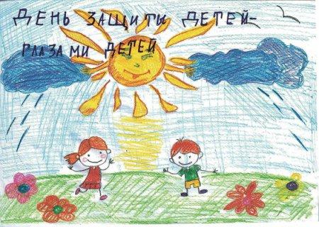 День защиты детей - глазами детей!