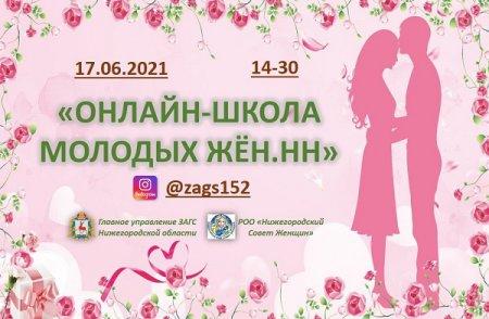 Новый выпуск проекта «Онлайн-школа молодых жен.НН» выйдет в прямом эфире 17 июня
