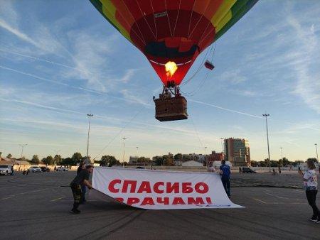 Нижегородские активисты ОНФ сказали «Спасибо врачам!» с неба над городом