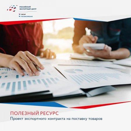 Нижегородские экспортеры смогут получить поддержку РЭЦ при составлении проекта экспортного контракта на поставку товаров