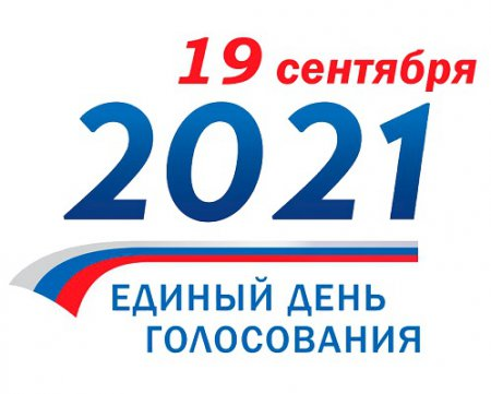 В Нижегородской области идет подготовка к выборам