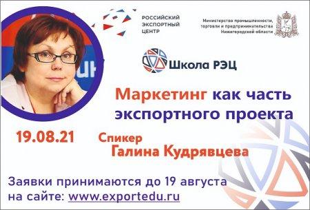 Семинар «Маркетинг как часть экспортного проекта» пройдет в Нижегородской области