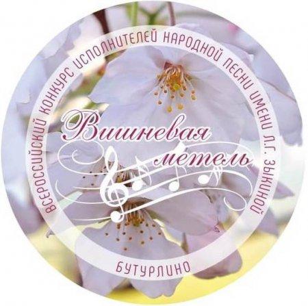 Посвященный 800-летию Нижнего Новгорода конкурс народной песни состоится в поселке Бутурлино 27-28 августа