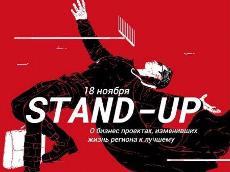 Нижегородских предпринимателей приглашают принять участие в региональном бизнес-стендапе «Свои  грабли»
