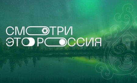 Нижегородских школьников приглашают поучаствовать в видеокроссинге «Смотри, это Россия!»