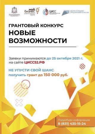 В Нижегородской области начался прием заявок на участие в конкурсе «Новые возможности»